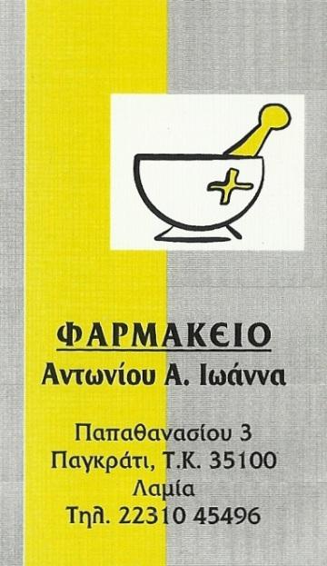 Αντωνίου ΦΑΡΜΑΚΕΙΟ
