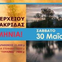 NEA ημερομηνία διεξαγωγής «5ος Ημιμαραθώνιος Σπερχειού Αθανάσιος Ακρίδας» | 30/05/2020